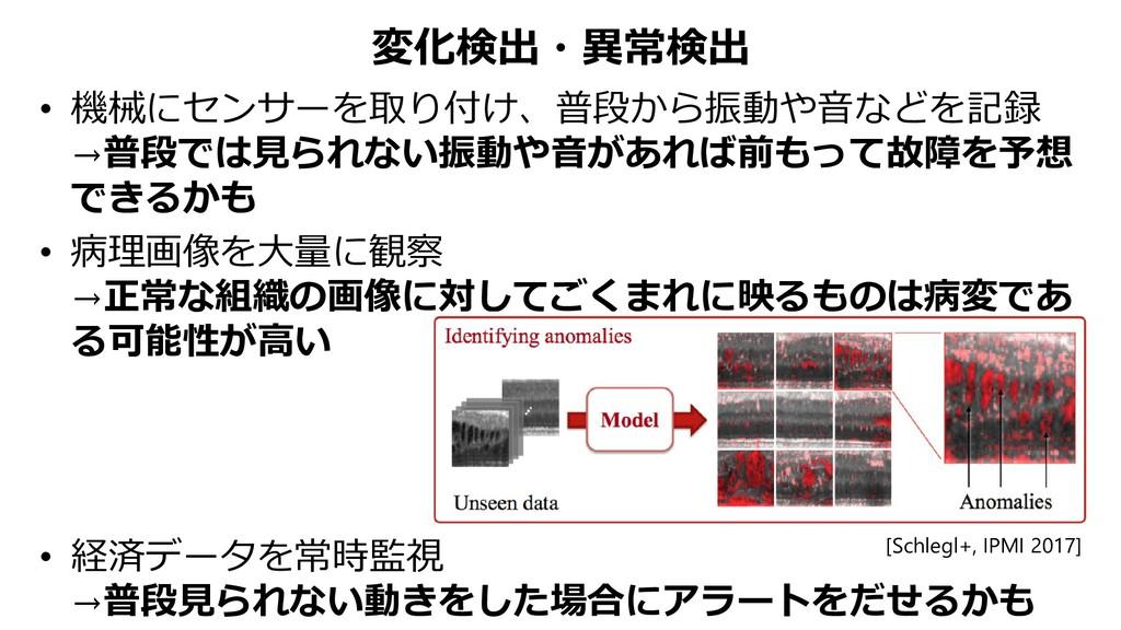変化検出・異常検出 • 機械にセンサーを取り付け、普段から振動や音などを記録 →普段では見られ...