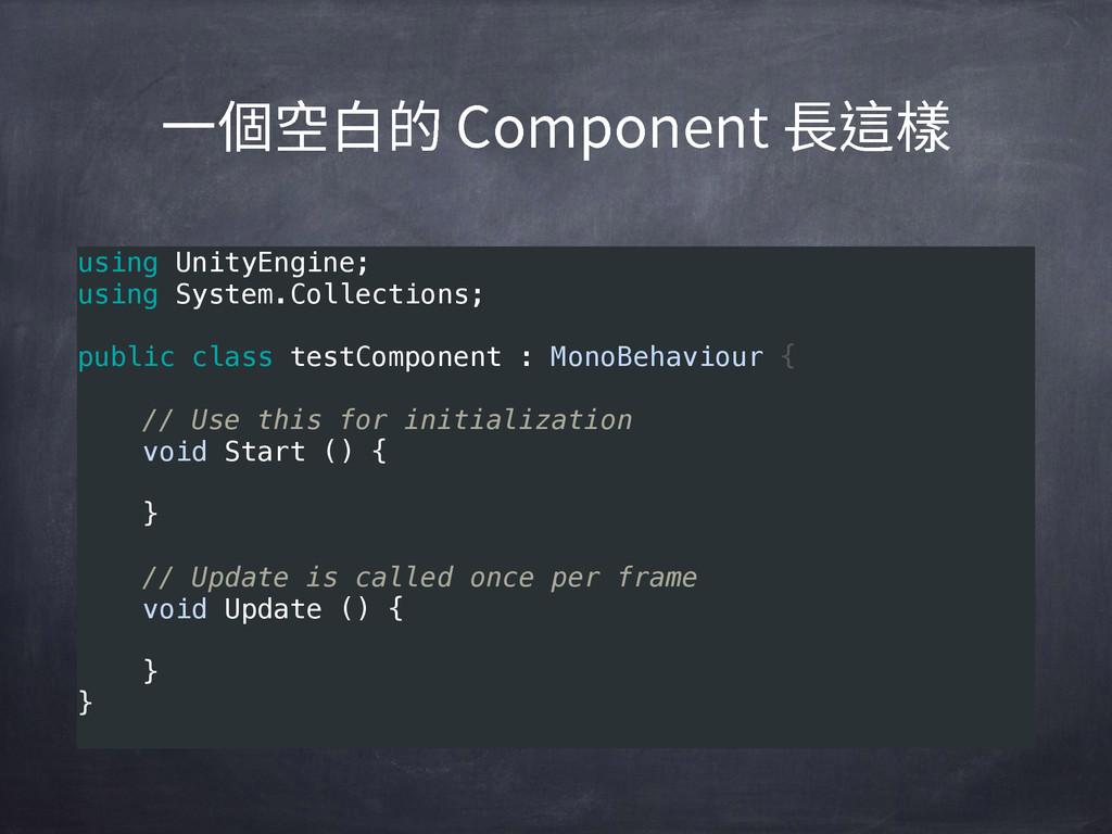 ♧⦐瑠涯涸$PNQPOFOU鸏垺 using UnityEngine; using S...