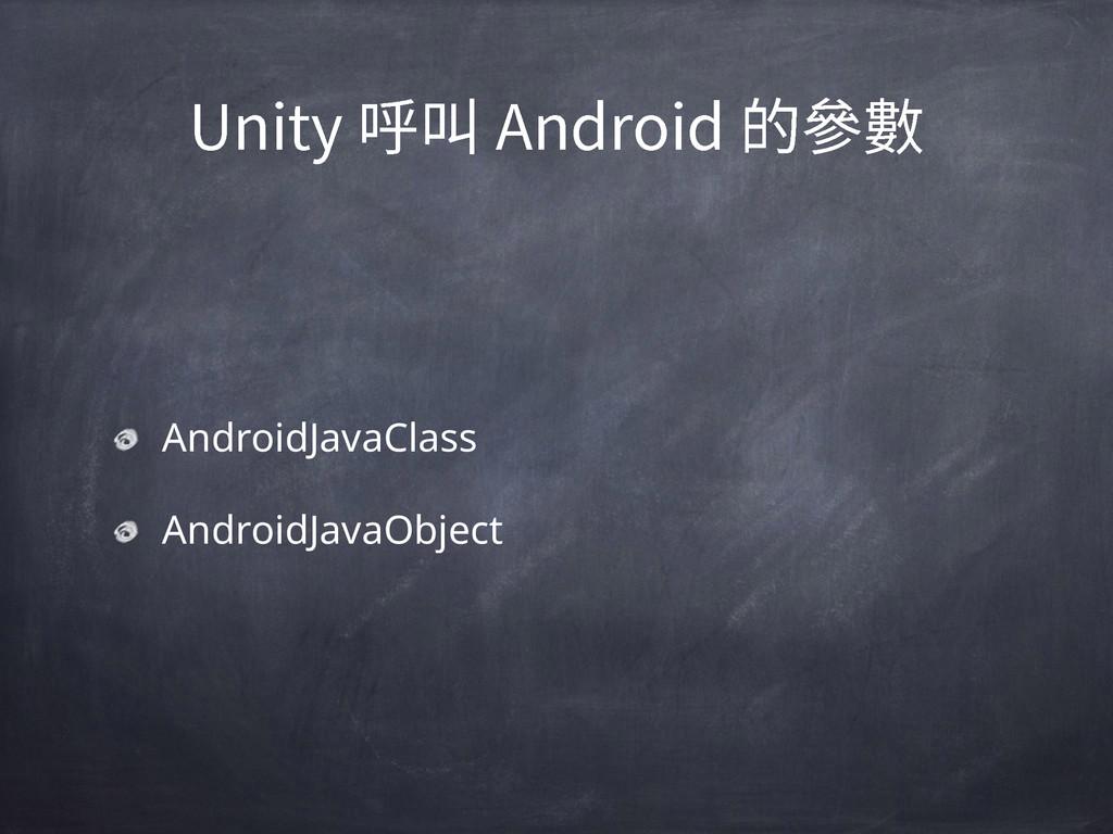 "6OJUZㄎ〭""OESPJE涸侸 AndroidJavaClass AndroidJa..."