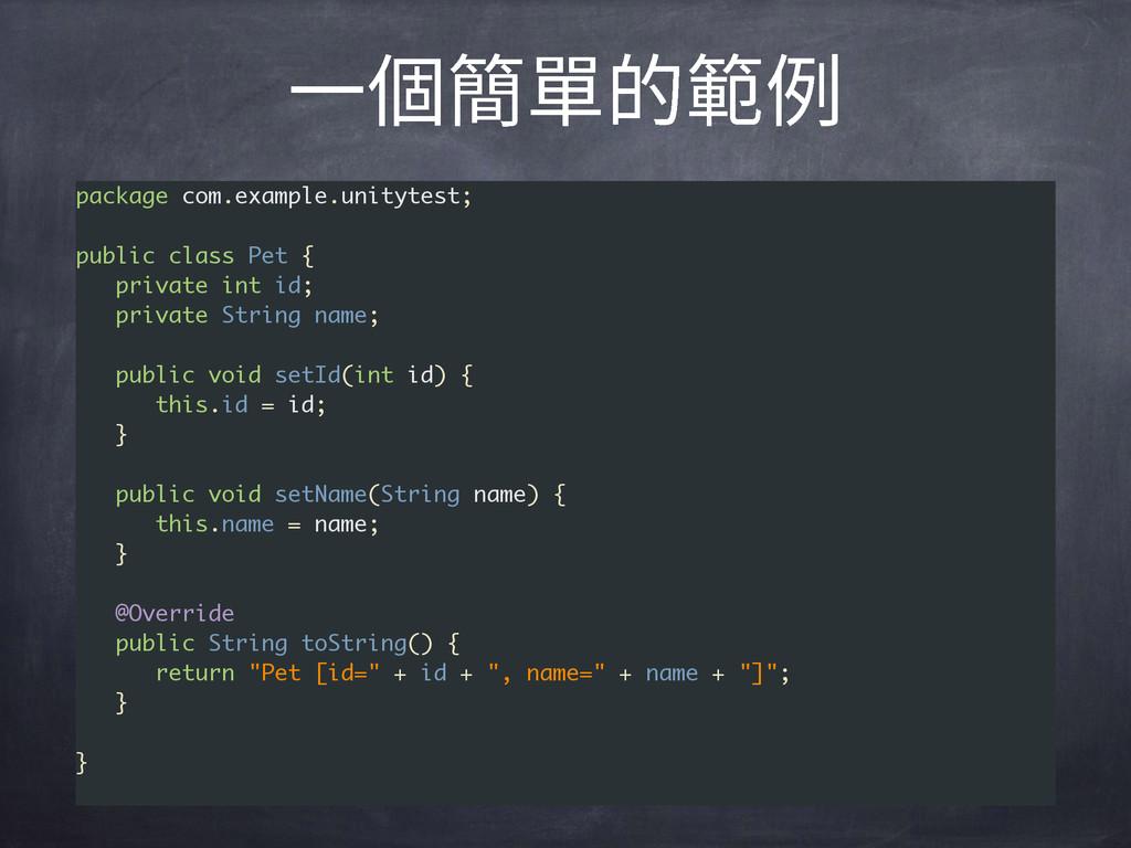 package com.example.unitytest; ! public class P...