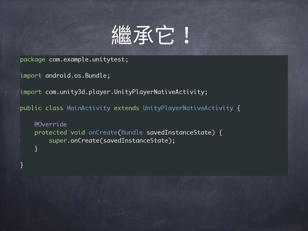 糒䪭㸐 package com.example.unitytest; ! import an...