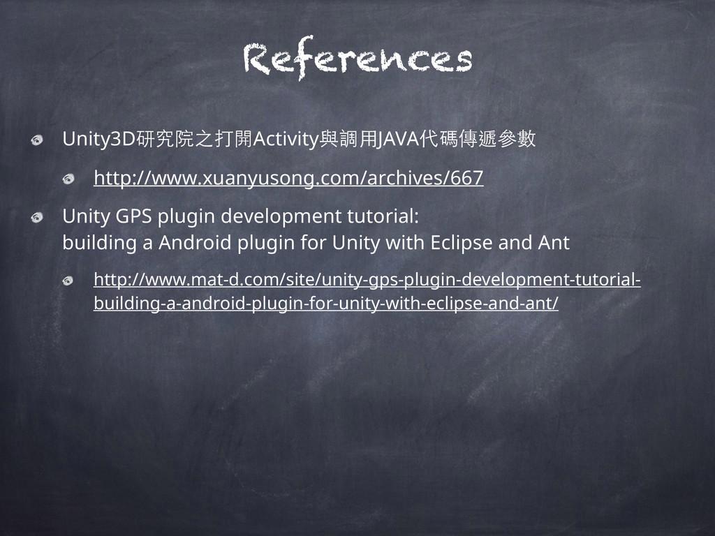Unity3D研究院之打開Activity與調⽤用JAVA代碼傳遞參數 http://www....