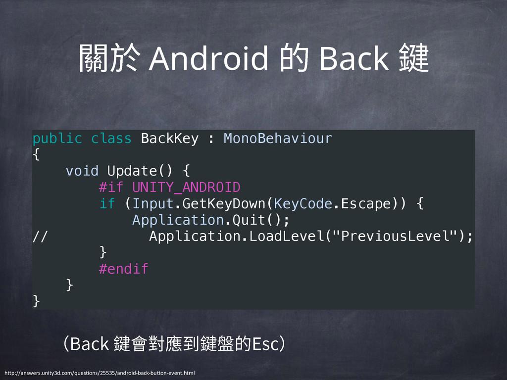 ꡠ倴Android 涸Back ꒳ public class BackKey : Mono...