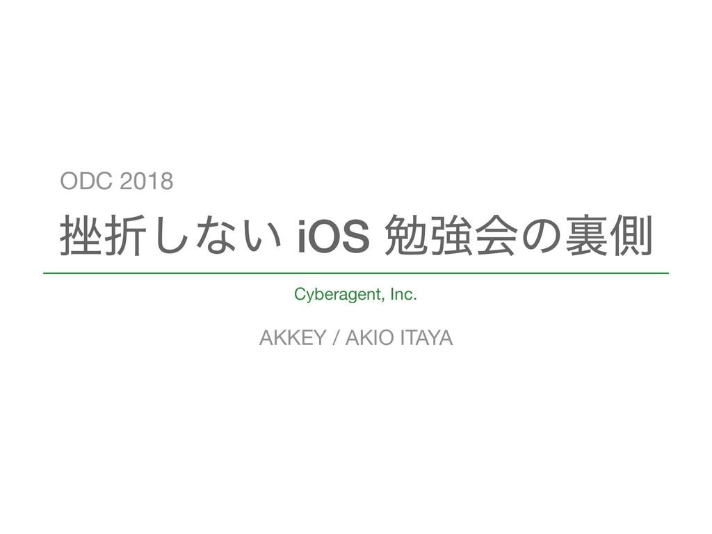 ࠳ં͠ͳ͍ iOS ษڧձͷཪଆ AKKEY / AKIO ITAYA Cyberagent,...