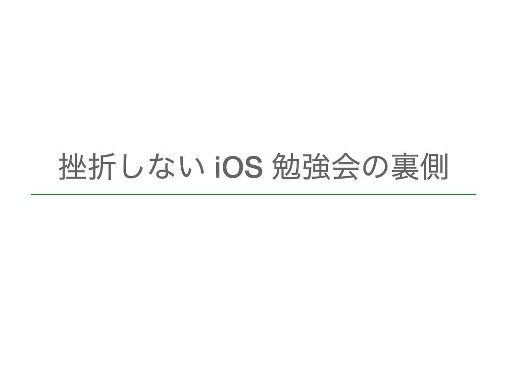 ࠳ં͠ͳ͍ iOS ษڧձͷཪଆ