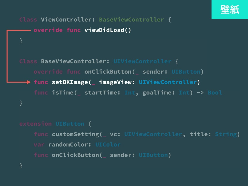 Class ViewController: BaseViewController { over...