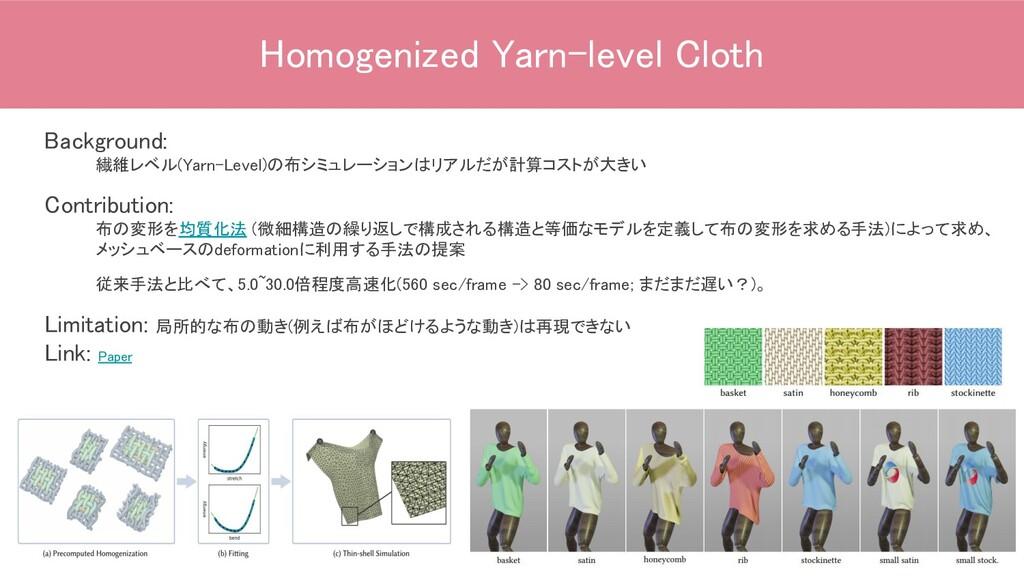 Homogenized Yarn-level Cloth Background:  繊維レ...