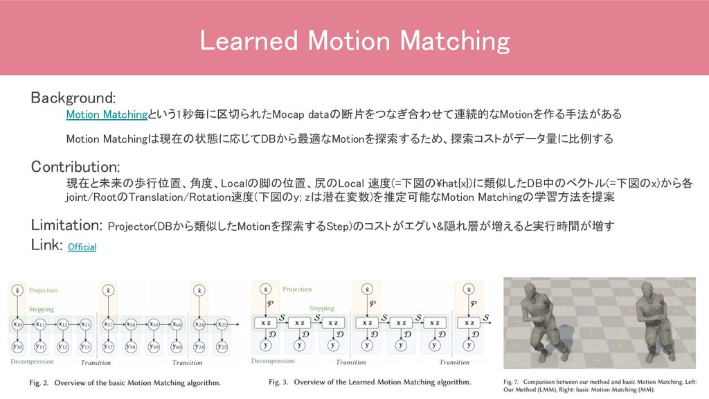 Learned Motion Matching Background:  Motion M...