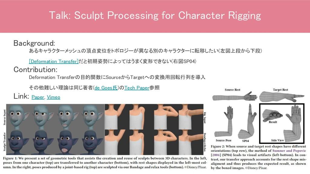 Talk: Sculpt Processing for Character Rigging ...