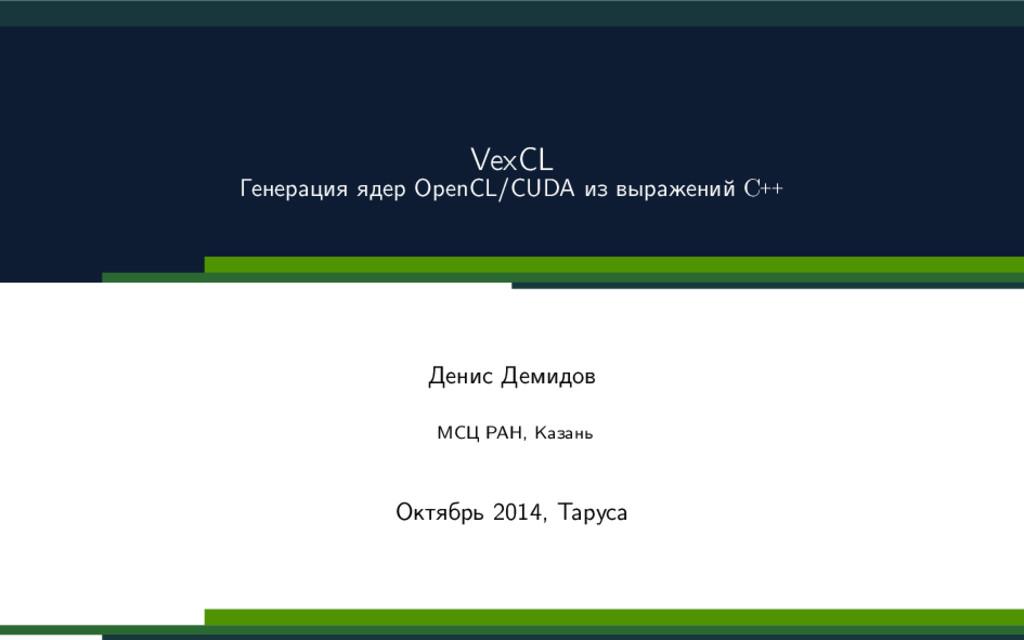 VexCL Генерация ядер OpenCL/CUDA из выражений C...
