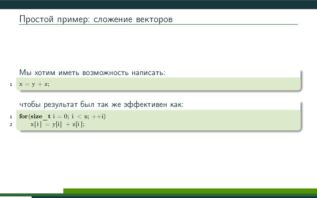 Простой пример: сложение векторов Мы хотим имет...
