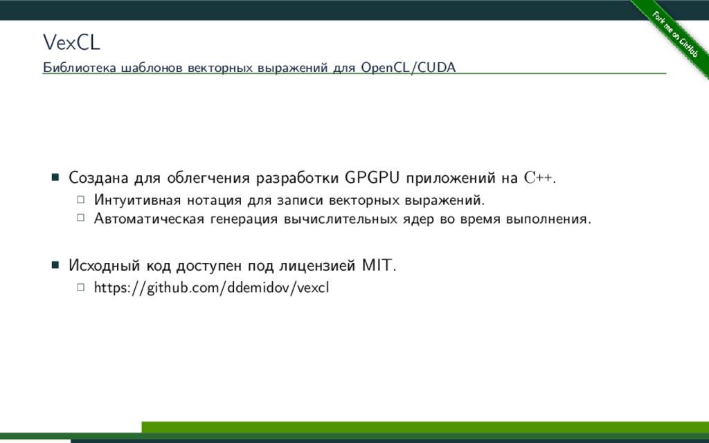 VexCL Библиотека шаблонов векторных выражений д...