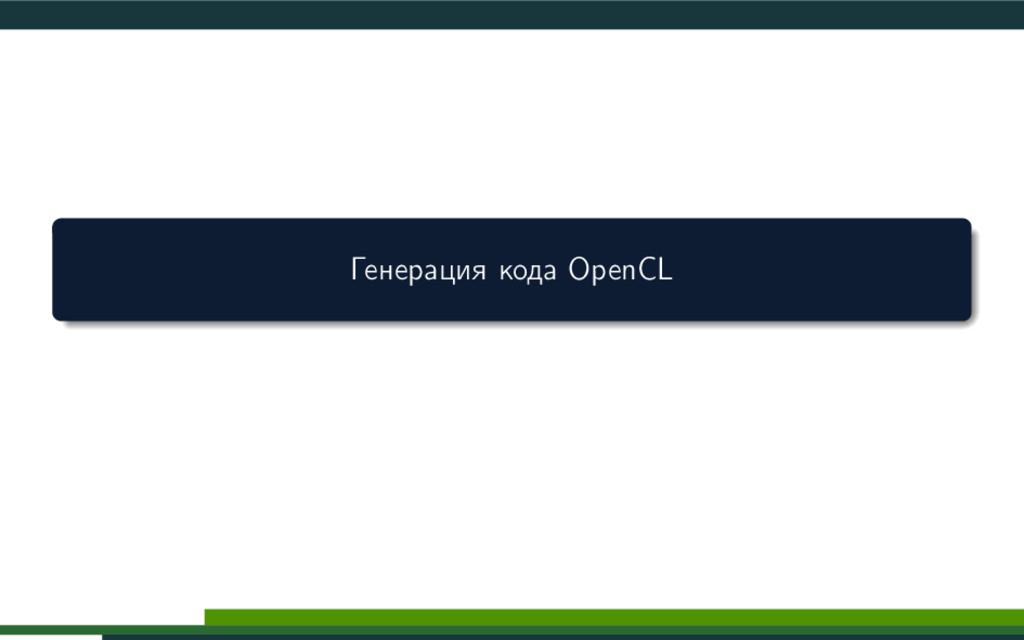 Генерация кода OpenCL