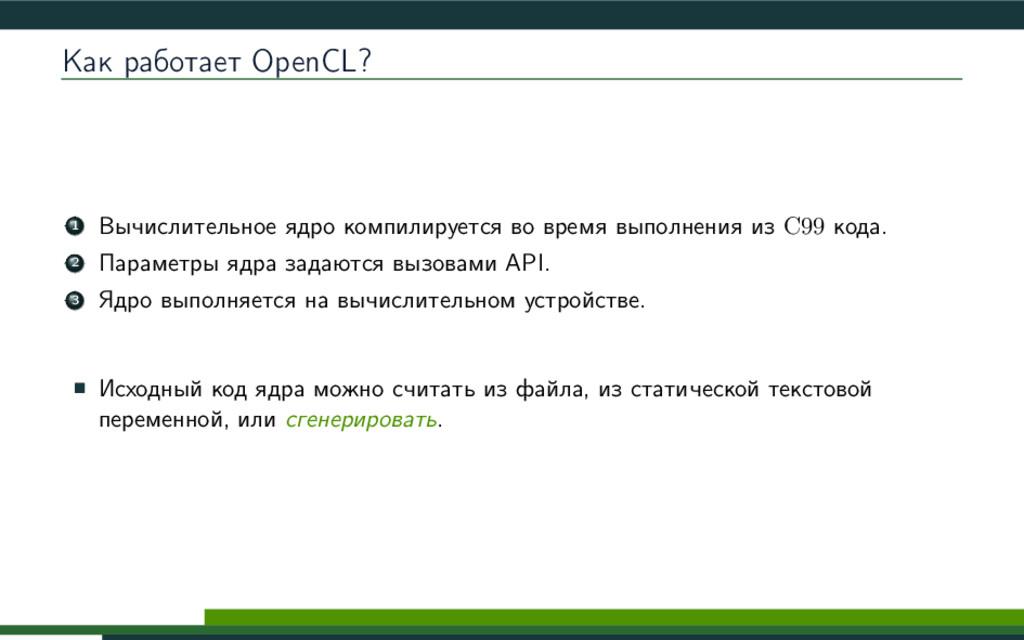 Как работает OpenCL? 1 Вычислительное ядро комп...