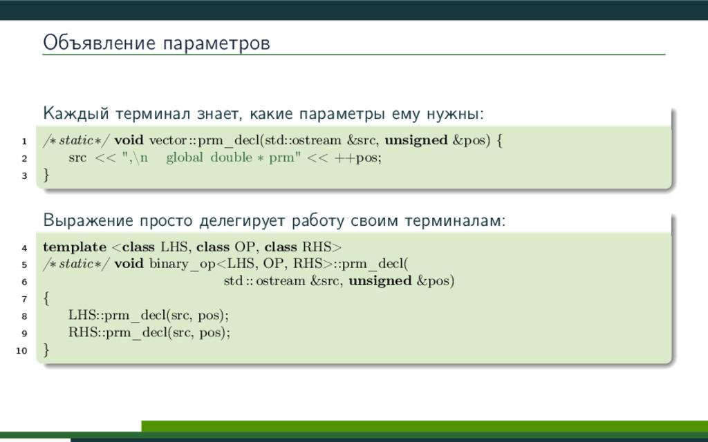 Объявление параметров Каждый терминал знает, ка...