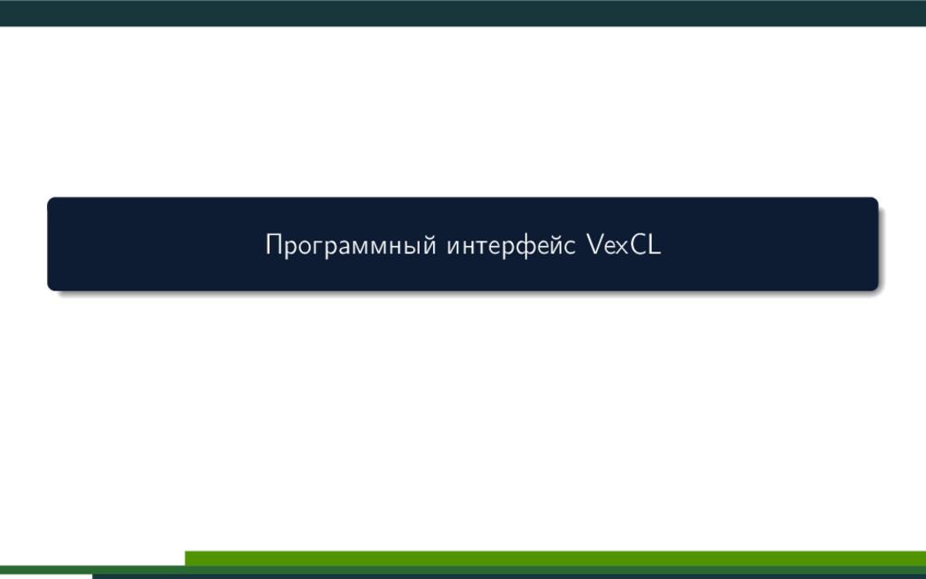 Программный интерфейс VexCL
