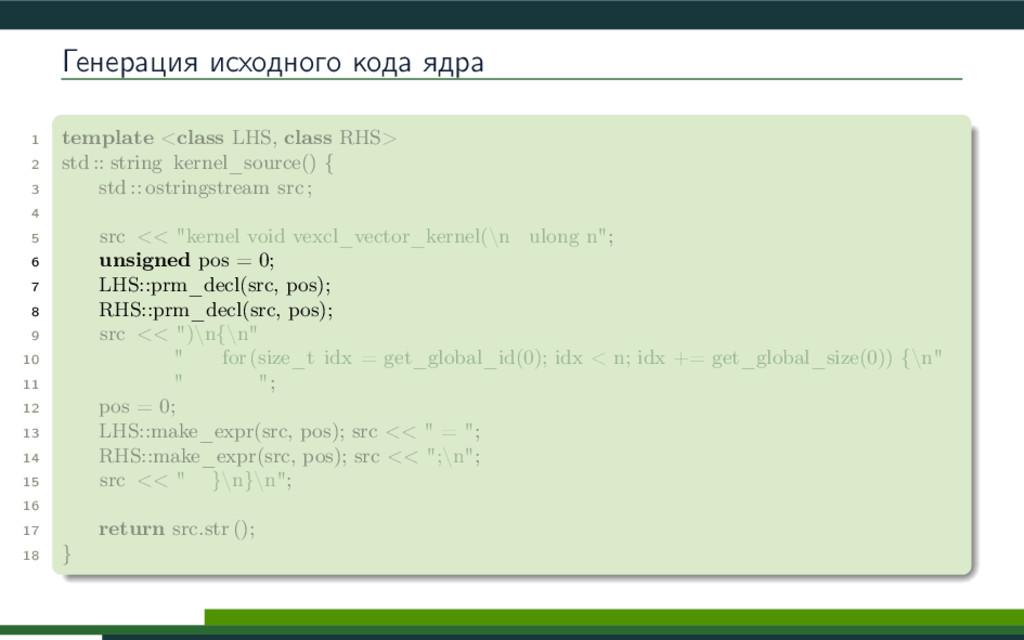 Генерация исходного кода ядра 1 template <class...