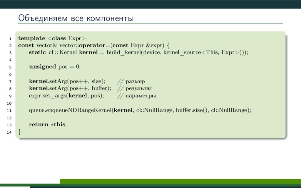 Объединяем все компоненты 1 template <class Exp...