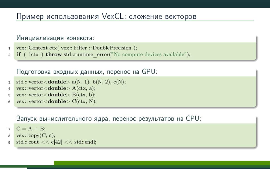 Пример использования VexCL: сложение векторов И...