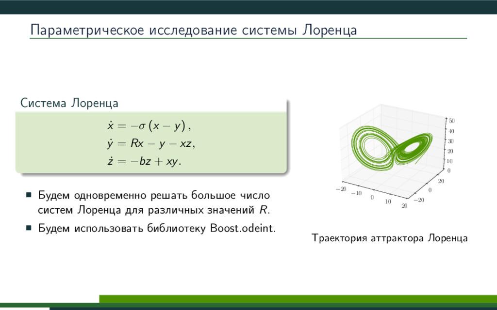 Параметрическое исследование системы Лоренца Си...