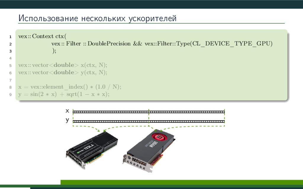 Использование нескольких ускорителей 1 vex::Con...