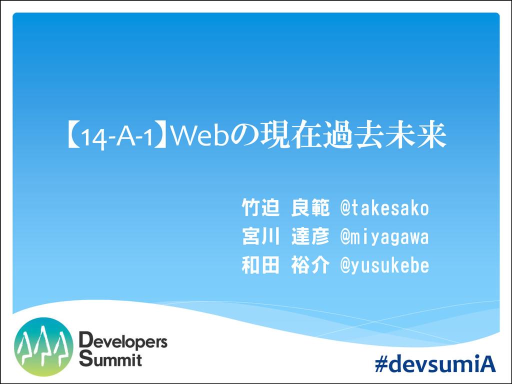 【14-A-1】Webの現在過去未来 竹迫 良範 @takesako 宮川 達彦 @miyag...