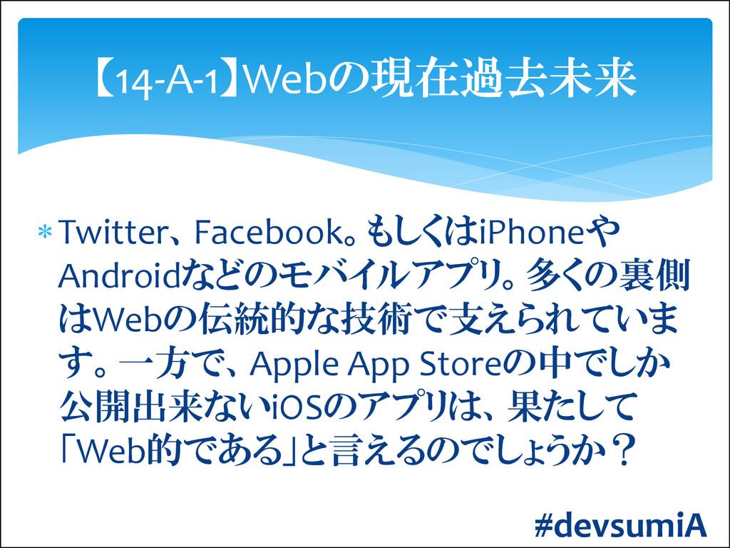 Twitter、Facebook。もしくはiPhoneや Androidなどのモバイルアプリ...