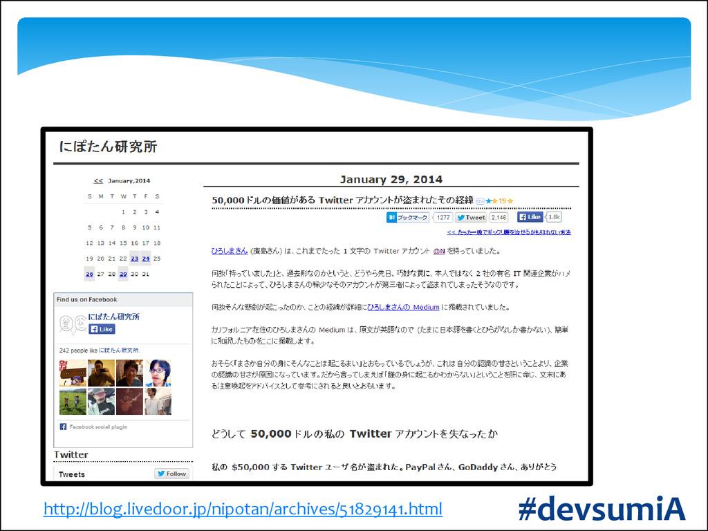 #devsumiA http://blog.livedoor.jp/nipotan/archi...