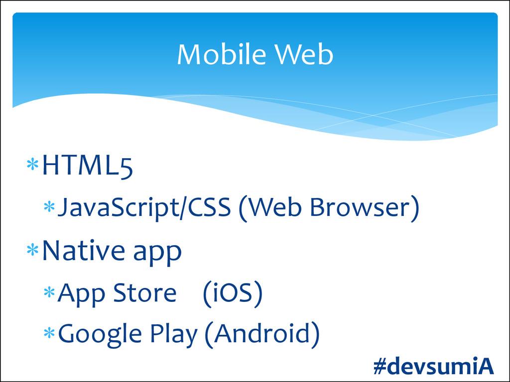 HTML5 JavaScript/CSS (Web Browser) Native ap...