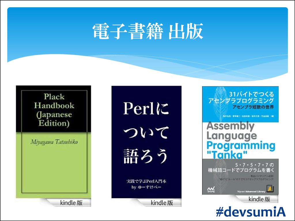 電子書籍 出版 #devsumiA