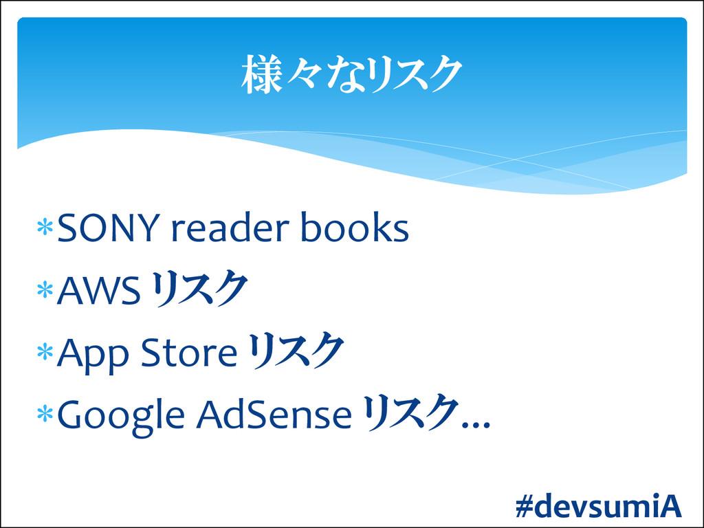 SONY reader books AWS リスク App Store リスク Goo...