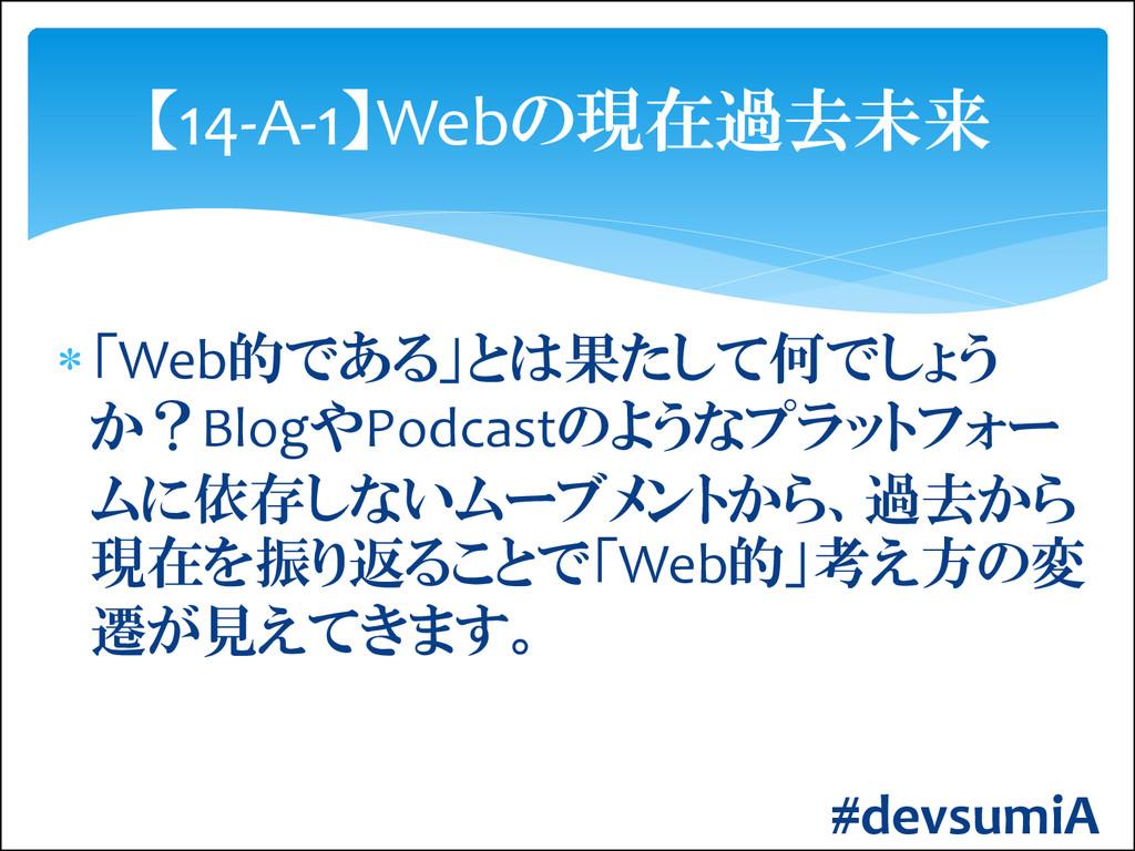 「Web的である」とは果たして何でしょう か?BlogやPodcastのようなプラットフォー...