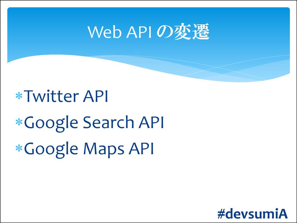 Twitter API Google Search API Google Maps AP...