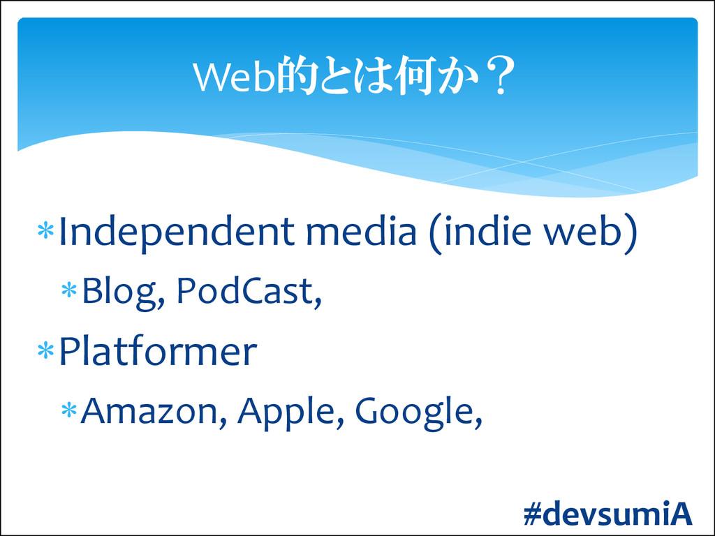 Independent media (indie web) Blog, PodCast, ...