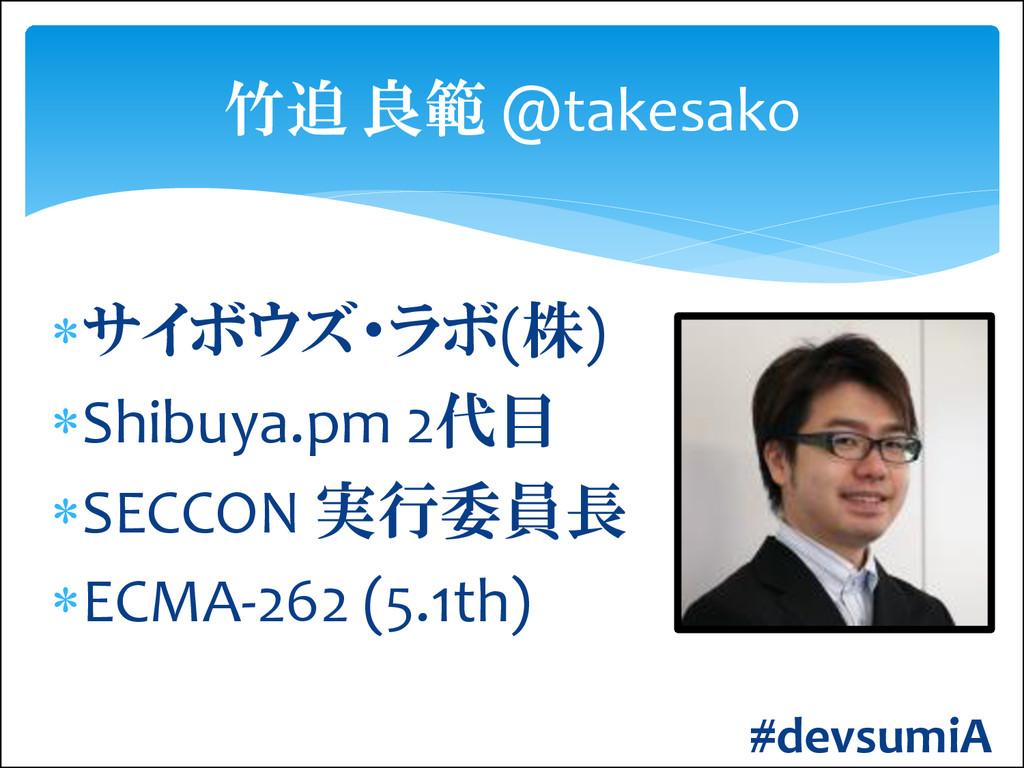 サイボウズ・ラボ(株) Shibuya.pm 2代目 SECCON 実行委員長 ECM...