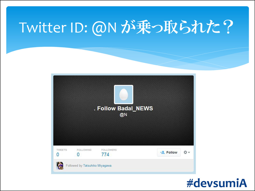 Twitter ID: @N が乗っ取られた? #devsumiA