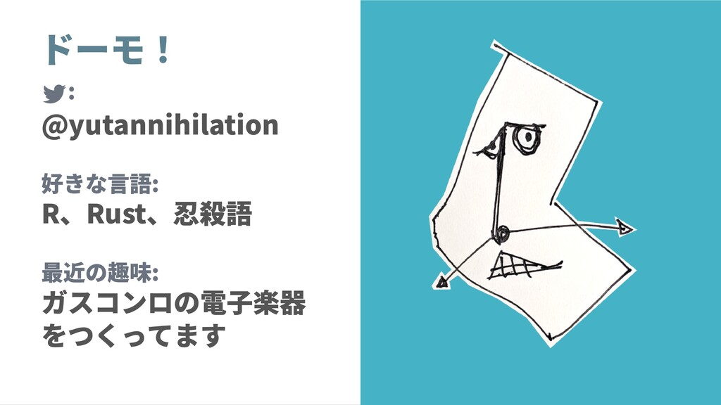 ドーモ! : @yutannihilation 好きな言語: R、Rust、忍殺語 最近の趣味...