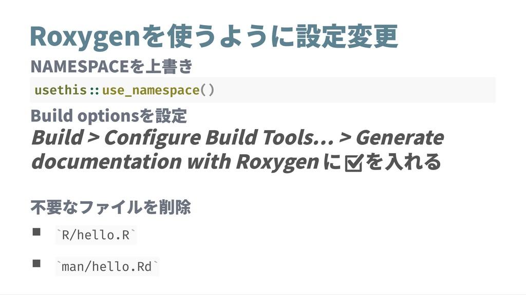 Roxygenを使うように設定変更 NAMESPACEを上書き Build optionsを設...