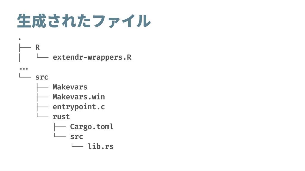 生成されたファイル . ├── R  │ └── extendr-wrappers.R  .....