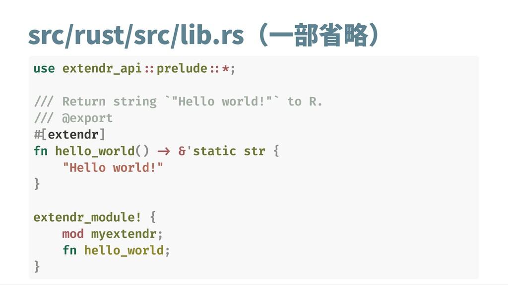 src/rust/src/lib.rs(一部省略) use extendr_api::prel...