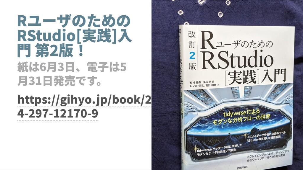 Rユーザのための RStudio[実践]入 門 第2版! https://gihyo.jp/b...
