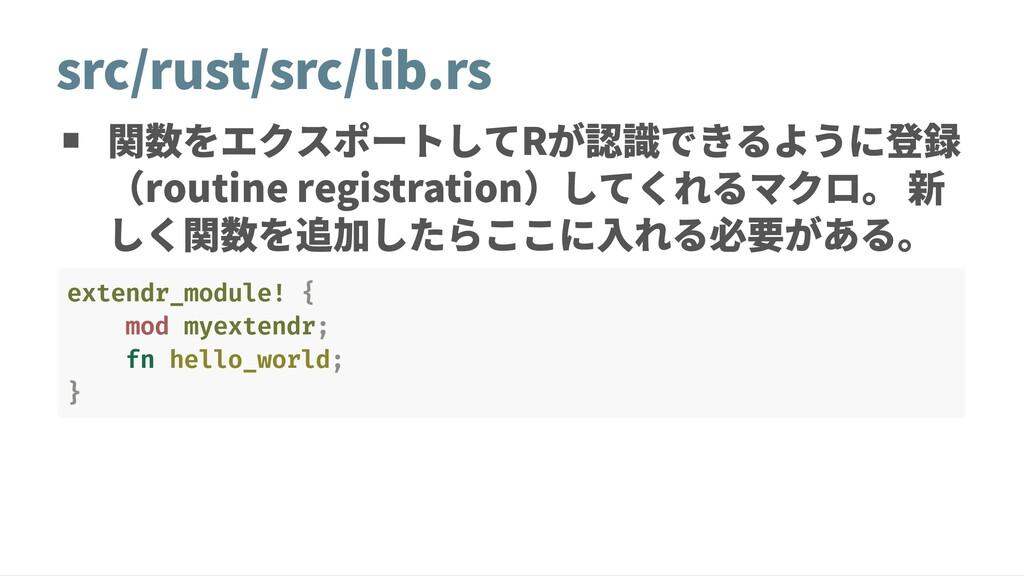 src/rust/src/lib.rs 関数をエクスポートしてRが認識できるように登録 (ro...