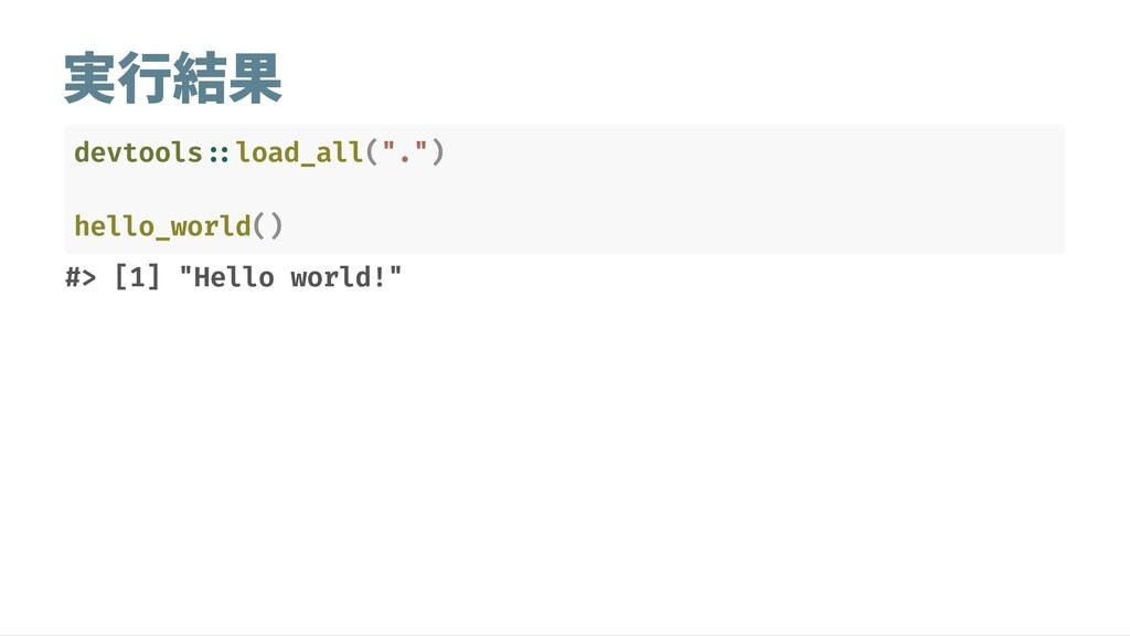 """実行結果 #> [1] """"Hello world!"""" devtools::load_all(""""..."""