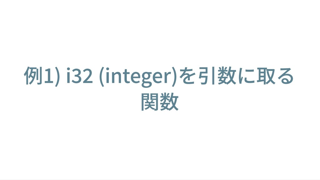 例1) i32 (integer)を引数に取る 関数