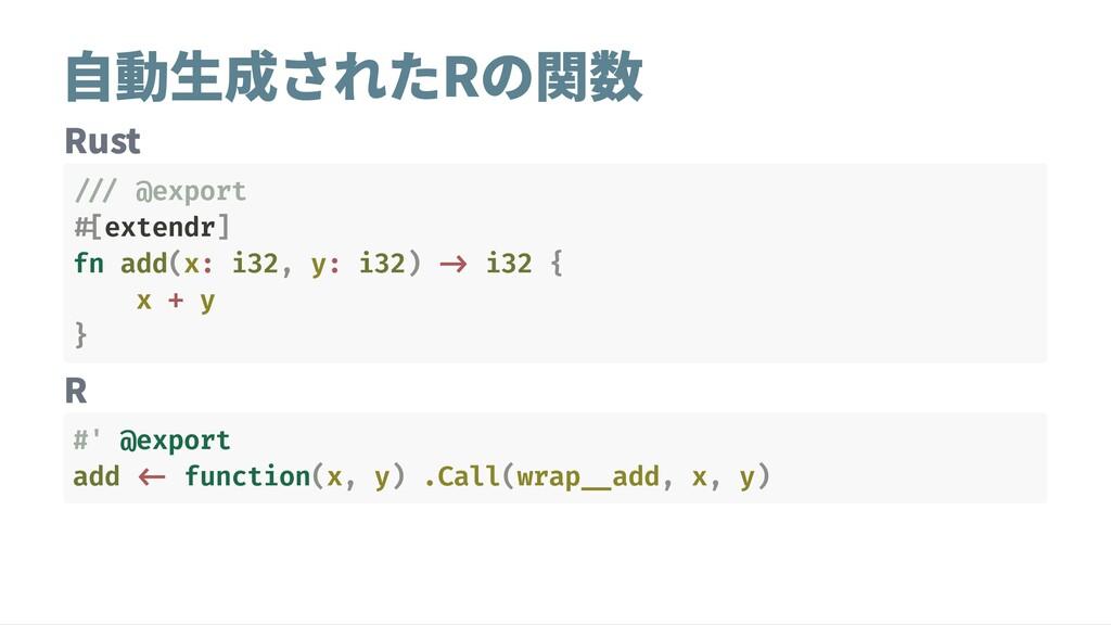 自動生成されたRの関数 Rust R /// @export #[extendr] fn ad...