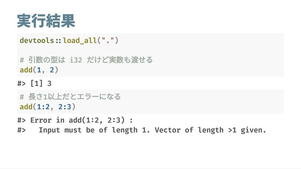 実行結果 #> [1] 3 #> Error in add(1:2, 2:3) : #> In...