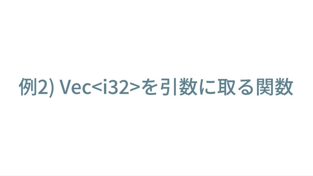 例2) Vec<i32>を引数に取る関数