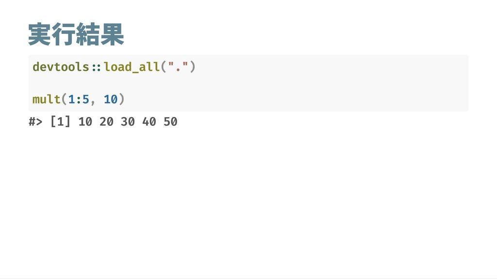 """実行結果 #> [1] 10 20 30 40 50 devtools::load_all(""""..."""