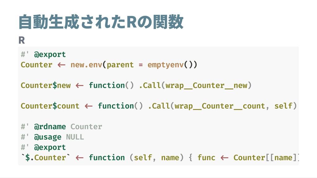 自動生成されたRの関数 R #' @export Counter <- new.env(par...