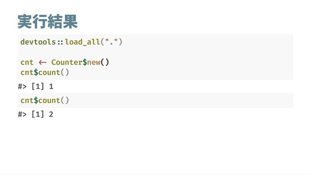 """実行結果 #> [1] 1 #> [1] 2 devtools::load_all(""""."""") ..."""